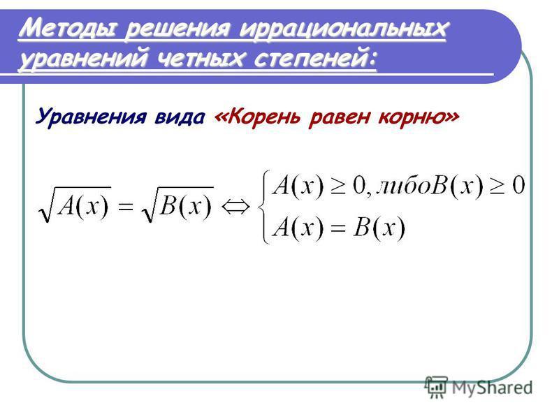 Методы решения иррациональных уравнений четных степеней: Уравнения вида «Корень равен корню»