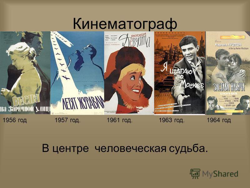 Кинематограф В центре человеческая судьба. 1963 год.1964 год 1957 год.1956 год 1961 год.