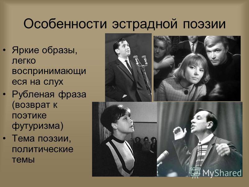 Особенности эстрадной поэзии Яркие образы, легко воспринимающий ася на слух Рубленая фраза (возврат к поэтике футуризма) Тема поэзии, политические темы