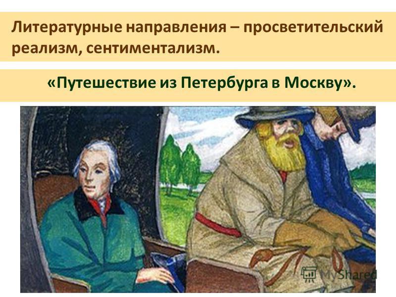 Литературные направления – просветительский реализм, сентиментализм. «Путешествие из Петербурга в Москву».