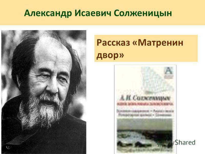 Александр Исаевич Солженицын Рассказ «Матренин двор»