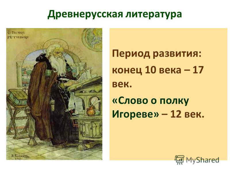 Древнерусская литература Период развития: конец 10 века – 17 век. «Слово о полку Игореве» – 12 век.