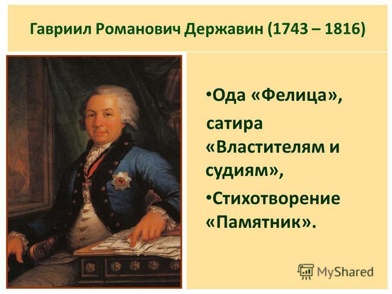 Гавриил Романович Державин (1743 – 1816) Ода «Фелица», сатира «Властителям и судиям», Стихотворение «Памятник».