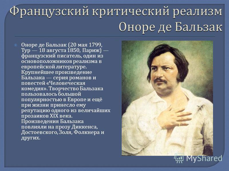Оноре де Бальзак (20 мая 1799, Тур 18 августа 1850, Париж ) французский писатель, один из основоположников реализма в европейской литературе. Крупнейшее произведение Бальзака серия романов и повестей « Человеческая комедия ». Творчество Бальзака поль