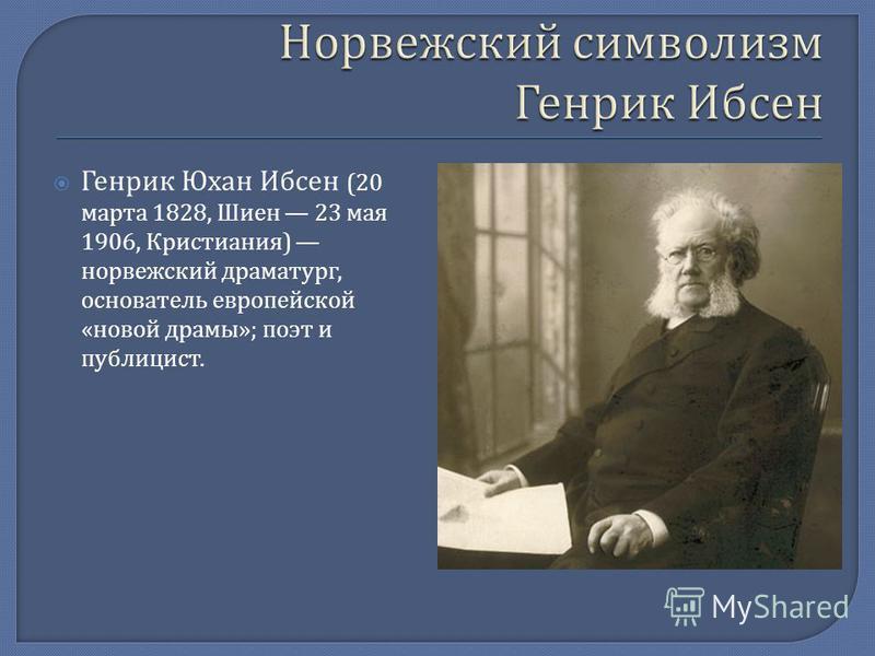 Генрик Юхан Ибсен (20 марта 1828, Шиен 23 мая 1906, Кристиания ) норвежский драматург, основатель европейской « новой драмы »; поэт и публицист.