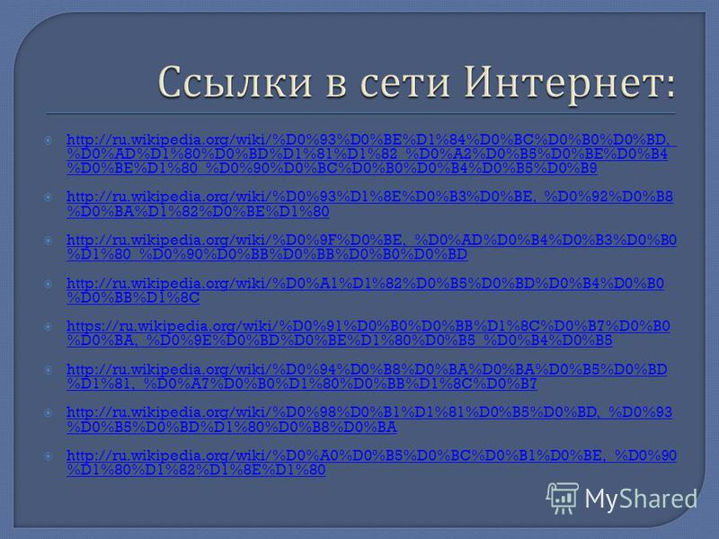 http://ru.wikipedia.org/wiki/%D0%93%D0%BE%D1%84%D0%BC%D0%B0%D0%BD,_ %D0%AD%D1%80%D0%BD%D1%81%D1%82_%D0%A2%D0%B5%D0%BE%D0%B4 %D0%BE%D1%80_%D0%90%D0%BC%D0%B0%D0%B4%D0%B5%D0%B9 http://ru.wikipedia.org/wiki/%D0%93%D0%BE%D1%84%D0%BC%D0%B0%D0%BD,_ %D0%AD%D
