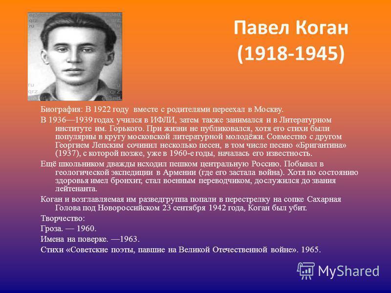 Биография: В 1922 году вместе с родителями переехал в Москву. В 19361939 годах учился в ИФЛИ, затем также занимался и в Литературном институте им. Горького. При жизни не публиковался, хотя его стихи были популярны в кругу московской литературной моло