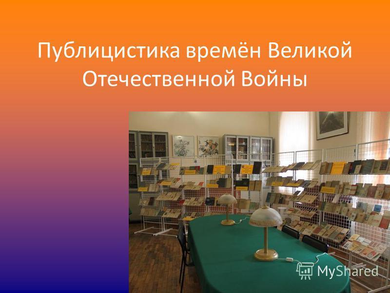 Публицистика времён Великой Отечественной Войны