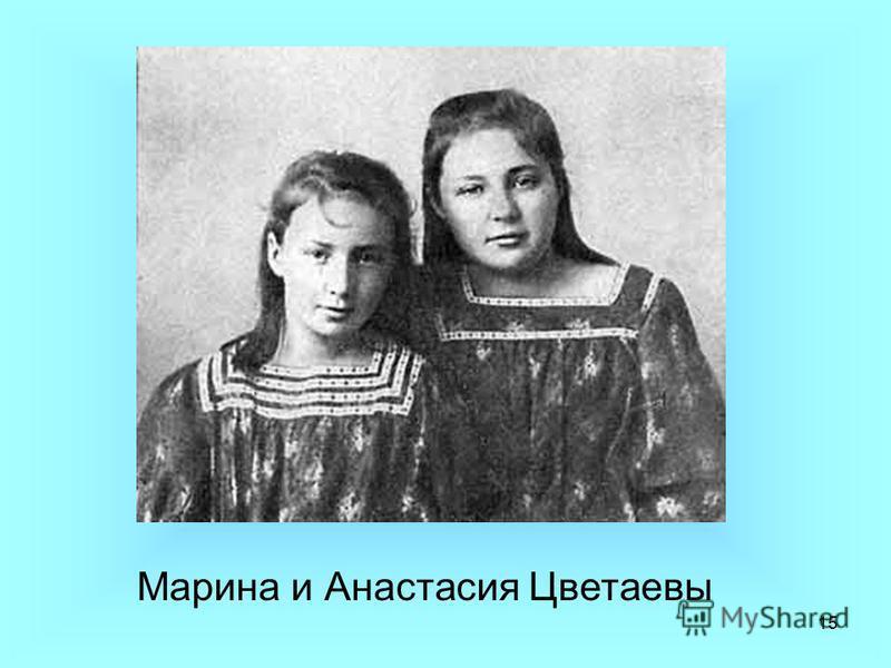 15 Марина и Анастасия Цветаевы