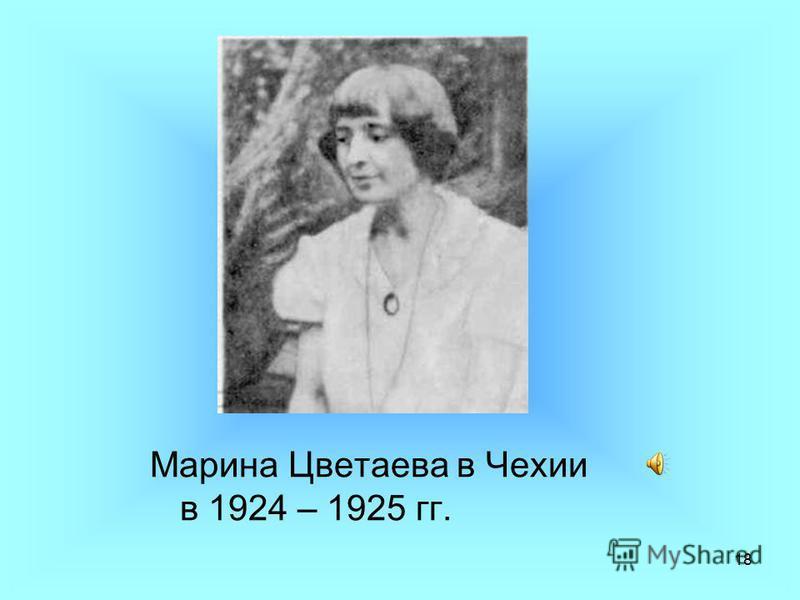 18 Марина Цветаева в Чехии в 1924 – 1925 гг.