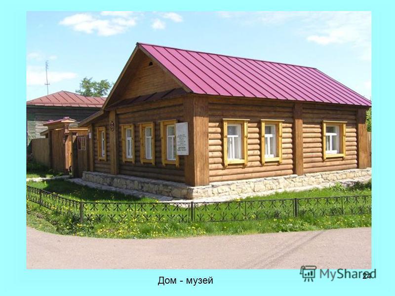 24 Дом - музей