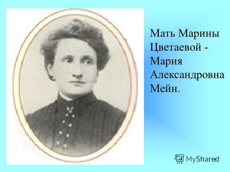 7 Мать Марины Цветаевой - Мария Александровна Мейн.