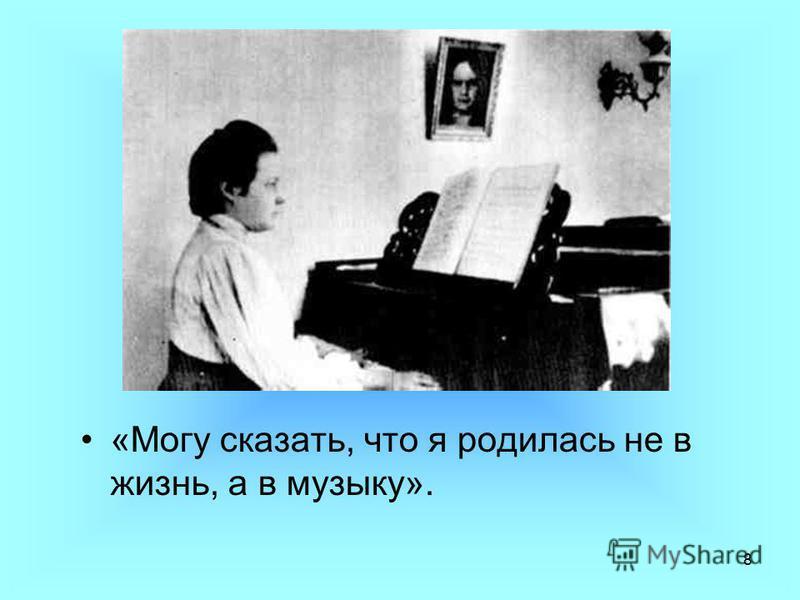 8 «Могу сказать, что я родилась не в жизнь, а в музыку».