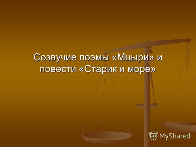 Созвучие поэмы «Мцыри» и повести «Старик и море»