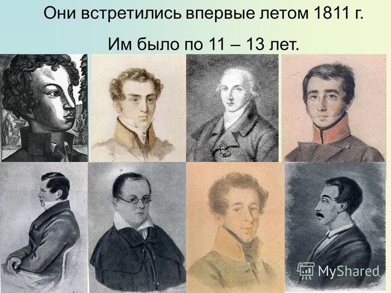 Они встретились впервые летом 1811 г. Им было по 11 – 13 лет.
