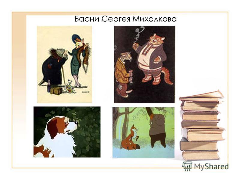 Басни Сергея Михалкова