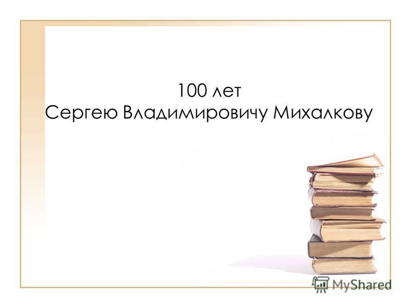 100 лет Сергею Владимировичу Михалкову