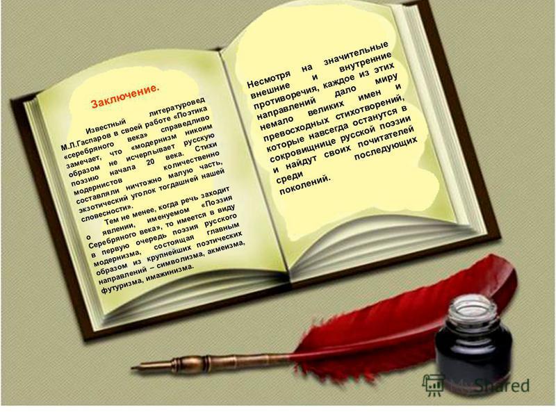 Заключение. Известный литературовед М.Л.Гаспаров в своей работе «Поэтика «серебряного века» справедливо замечает, что «модернизм никоим образом не исчерпывает русскую поэзию начала 20 века. Стихи модернистов количественно составляли ничтожно малую ча