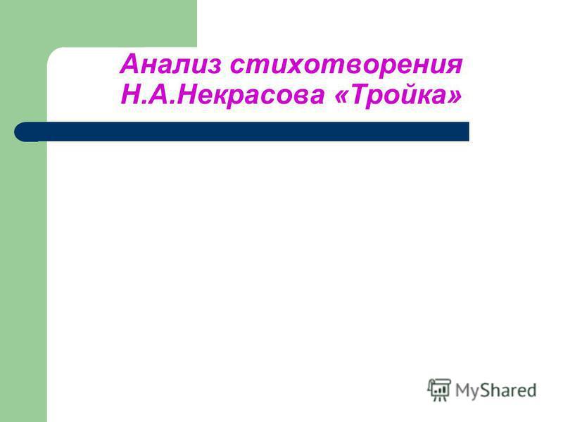 Анализ стихотворения Н.А.Некрасова «Тройка»
