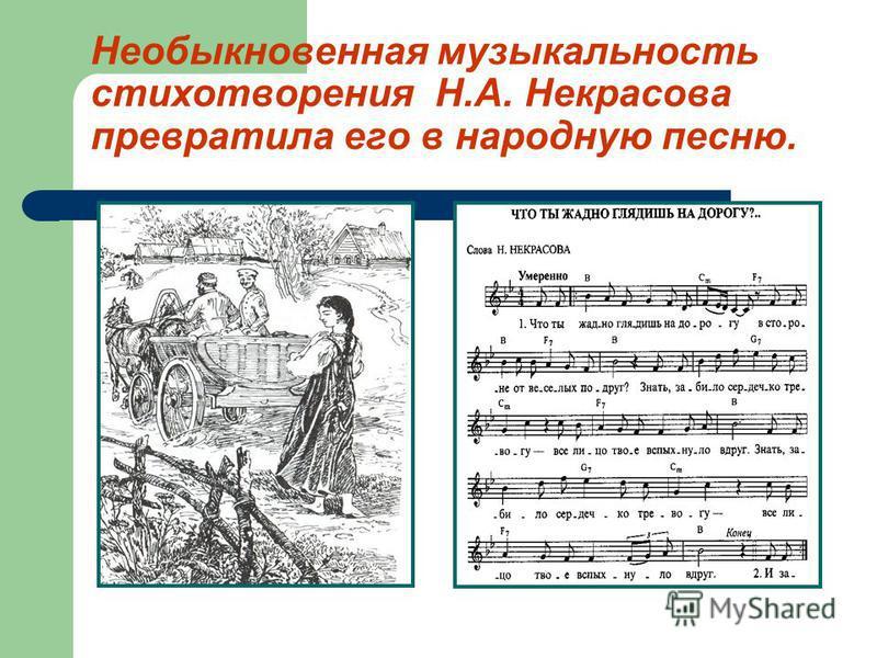 Необыкновенная музыкальность стихотворения Н.А. Некрасова превратила его в народную песню.