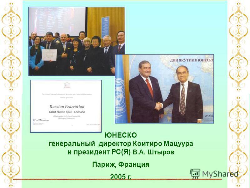 ЮНЕСКО генеральный директор Коитиро Мацуура и президент РС(Я) В.А. Штыров Париж, Франция 2005 г.