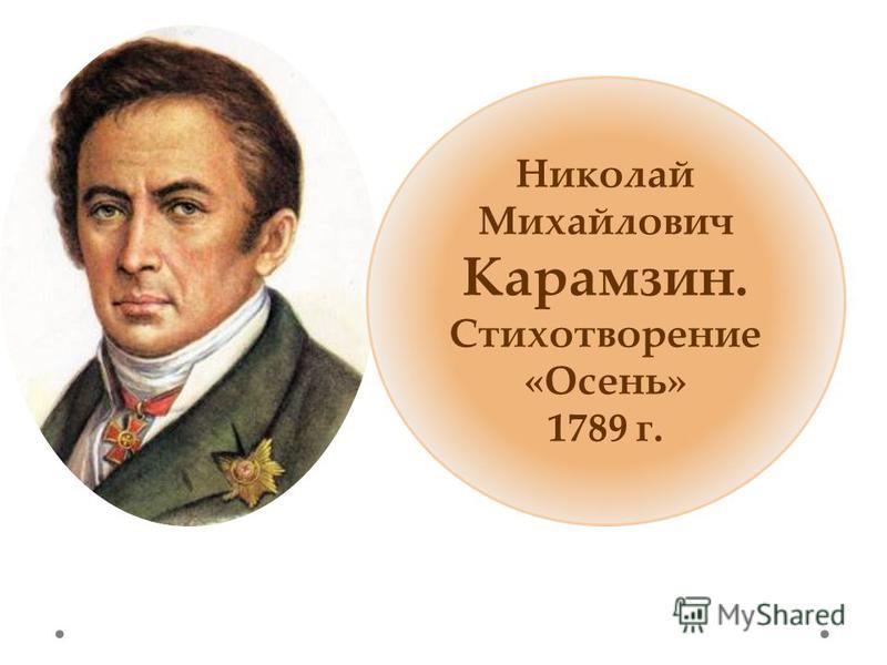 Николай Михайлович Карамзин. Стихотворение «Осень» 1789 г.