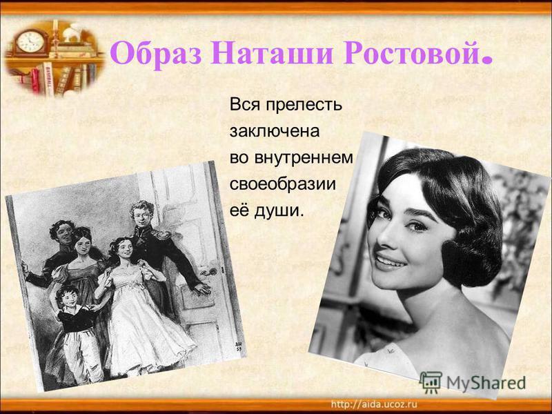 Образ Наташи Ростовой. Вся прелесть заключена во внутреннем своеобразии её души.