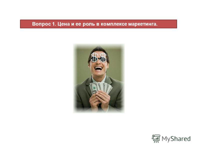Вопрос 1. Цена и ее роль в комплексе маркетинга.