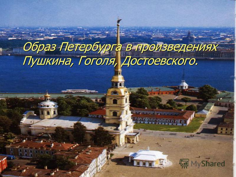 Образ Петербурга в произведениях Пушкина, Гоголя, Достоевского.