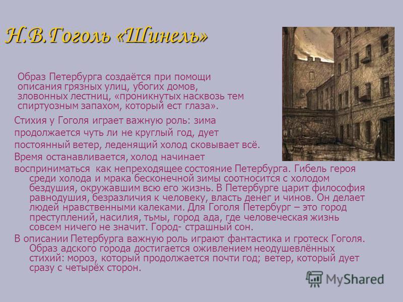 Н.В.Гоголь «Шинель» Стихия у Гоголя играет важную роль: зима продолжается чуть ли не круглый год, дует постоянный ветер, леденящий холод сковывает всё. Время останавливается, холод начинает восприниматься как непреходящее состояние Петербурга. Гибель