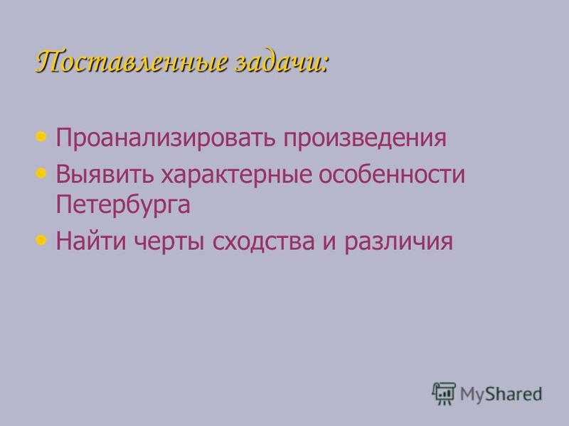 Поставленные задачи: Проанализировать произведения Выявить характерные особенности Петербурга Найти черты сходства и различия