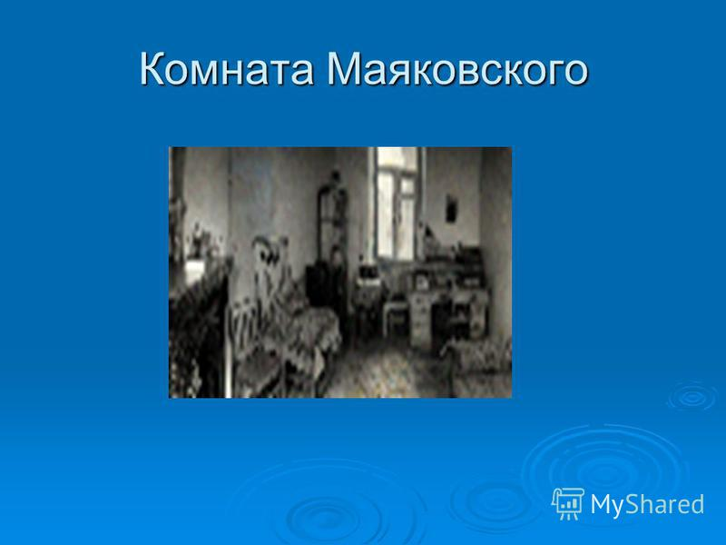 Комната Маяковского