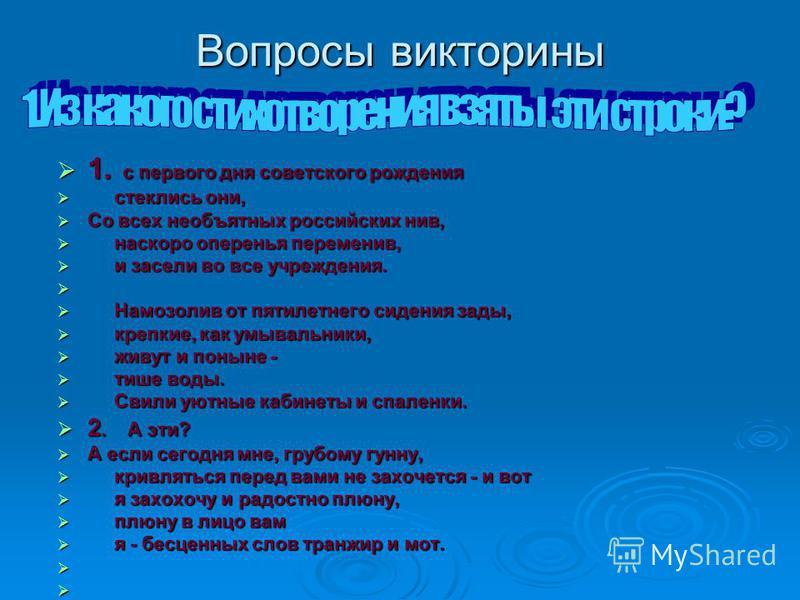 Вопросы викторины 1. с первого дня советского рождения 1. с первого дня советского рождения стеклись они, стеклись они, Со всех необъятных российских нив, Со всех необъятных российских нив, наскоро оперенья переменив, наскоро оперенья переменив, и за