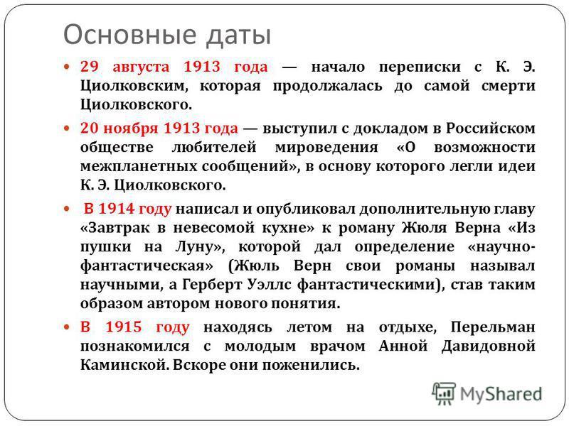 Основные даты 29 августа 1913 года начало переписки с К. Э. Циолковским, которая продолжалась до самой смерти Циолковского. 20 ноября 1913 года выступил с докладом в Российском обществе любителей мироведения « О возможности межпланетных сообщений »,