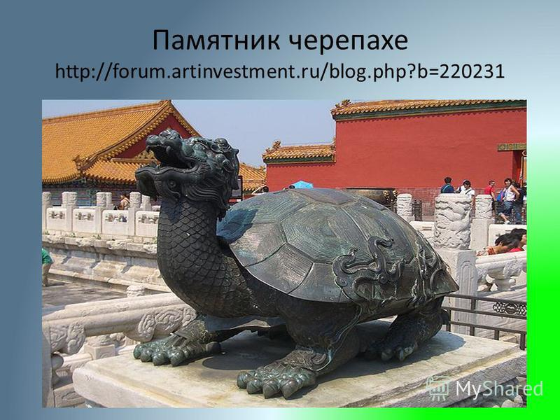 Памятник черепахе http://forum.artinvestment.ru/blog.php?b=220231