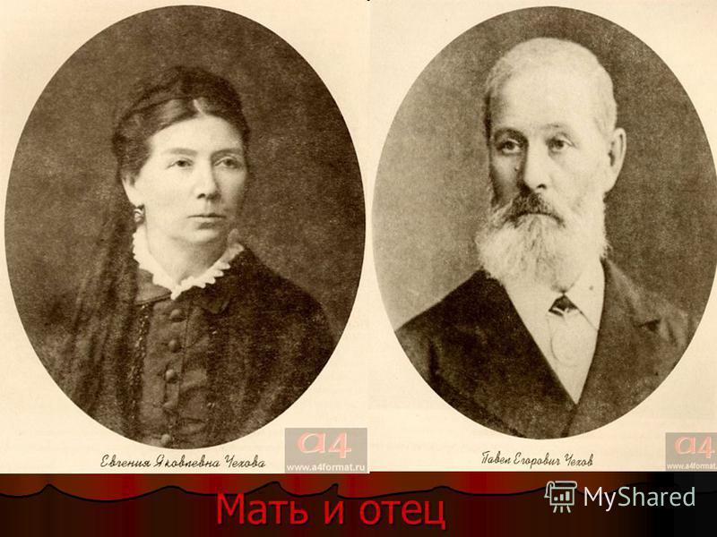 Мать и отец