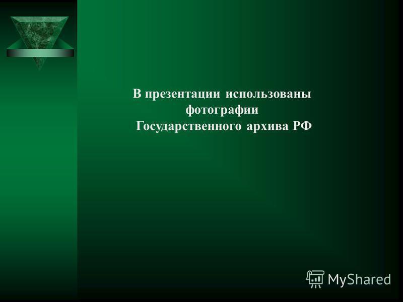 В презентации использованы фотографии Государственного архива РФ