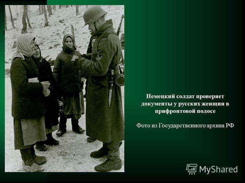 Немецкий солдат проверяет документы у русских женщин в прифронтовой полосе Фото из Государственного архива РФ
