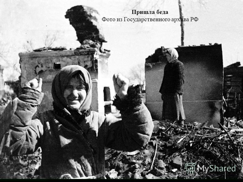 Пришла беда Фото из Государственного архива РФ
