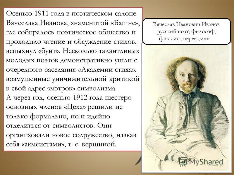 Осенью 1911 года в поэтическом салоне Вячеслава Иванова, знаменитой «Башне», где собиралось поэтическое общество и проходило чтение и обсуждение стихов, вспыхнул «бунт». Несколько талантливых молодых поэтов демонстративно ушли с очередного заседания