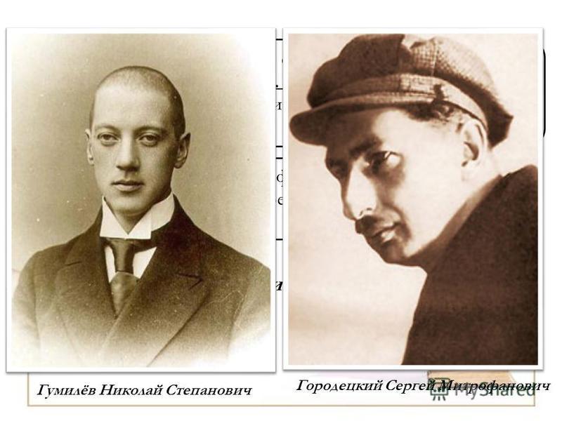В октябре 1912 года было основано новое литературное объединение -