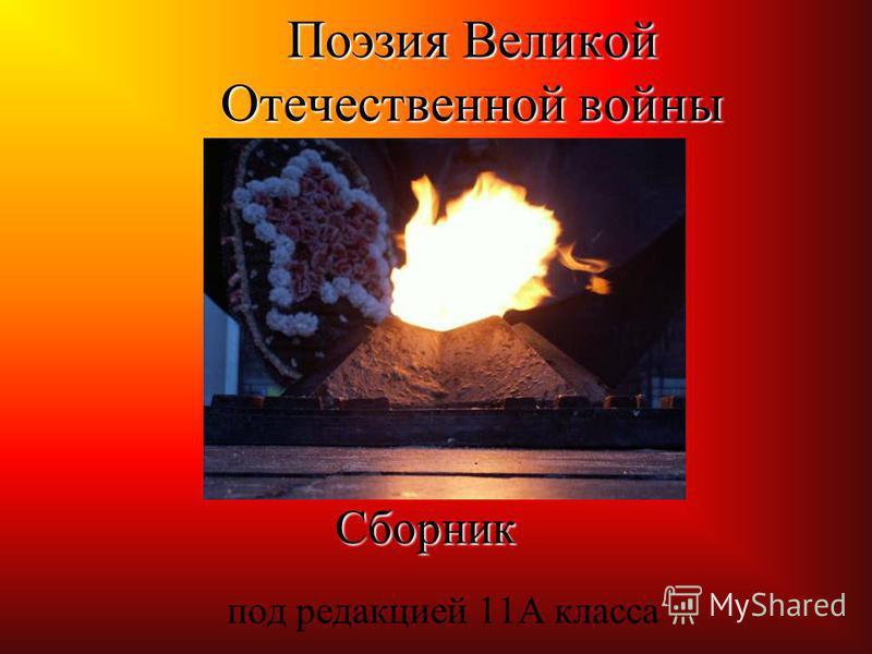 Поэзия Великой Отечественной войны под редакцией 11А класса Сборник Сборник