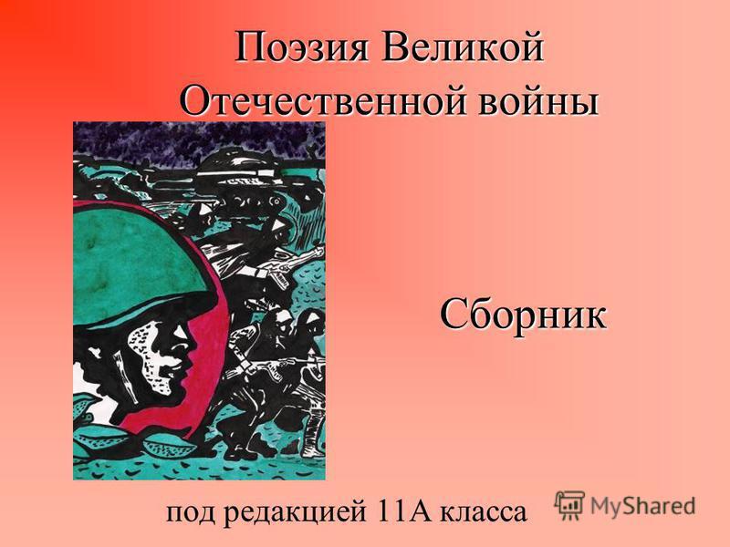 Поэзия Великой Отечественной войны Сборник под редакцией 11А класса