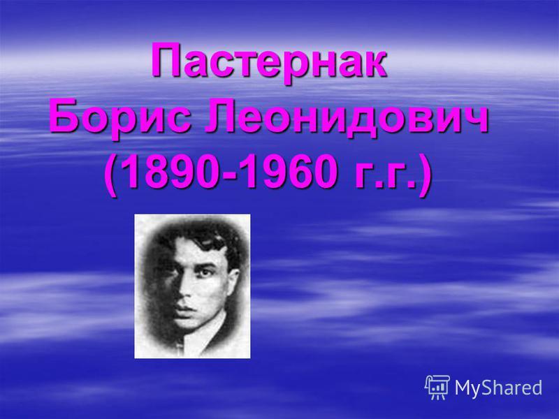 Пастернак Борис Леонидович (1890-1960 г.г.)