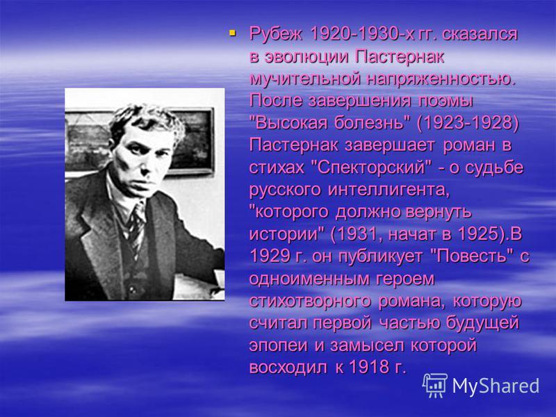 Рубеж 1920-1930-х гг. сказался в эволюции Пастернак мучительной напряженностью. После завершения поэмы
