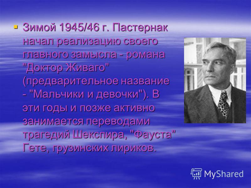 Зимой 1945/46 г. Пастернак начал реализацию своего главного замысла - романа