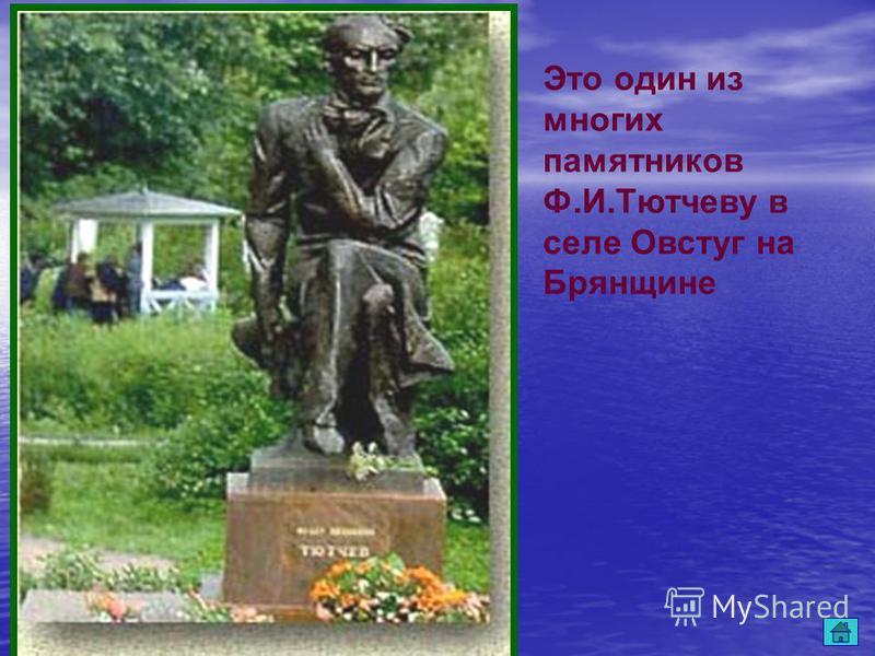 15 июля (27 н.с.) 1873 в Царском Селе Тютчев скончался