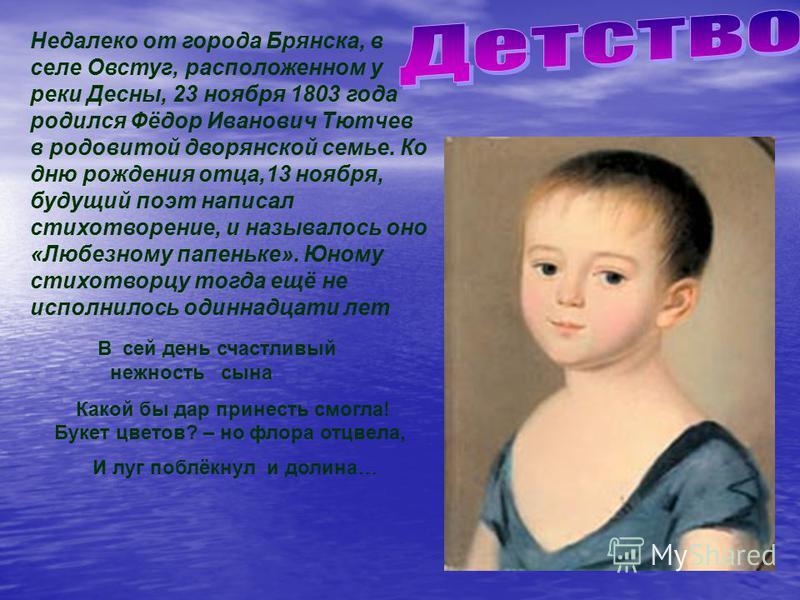 Фёдор Иванович Тютчев 1803 -1873