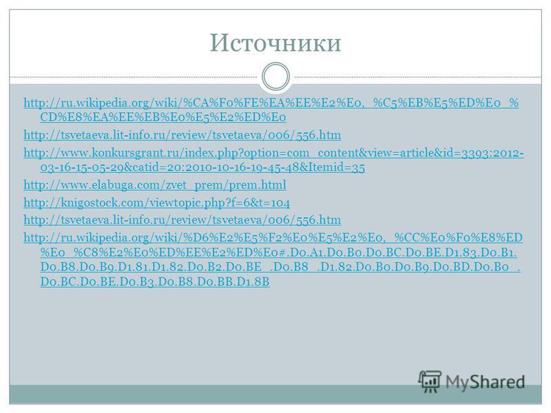 Источники http://ru.wikipedia.org/wiki/%CA%F0%FE%EA%EE%E2%E0,_%C5%EB%E5%ED%E0_% CD%E8%EA%EE%EB%E0%E5%E2%ED%E0 http://tsvetaeva.lit-info.ru/review/tsvetaeva/006/556. htm http://www.konkursgrant.ru/index.php?option=com_content&view=article&id=3393:2012