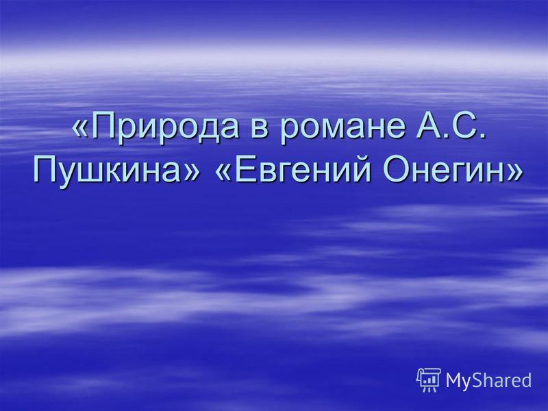 «Природа в романе А.С. Пушкина» «Евгений Онегин»